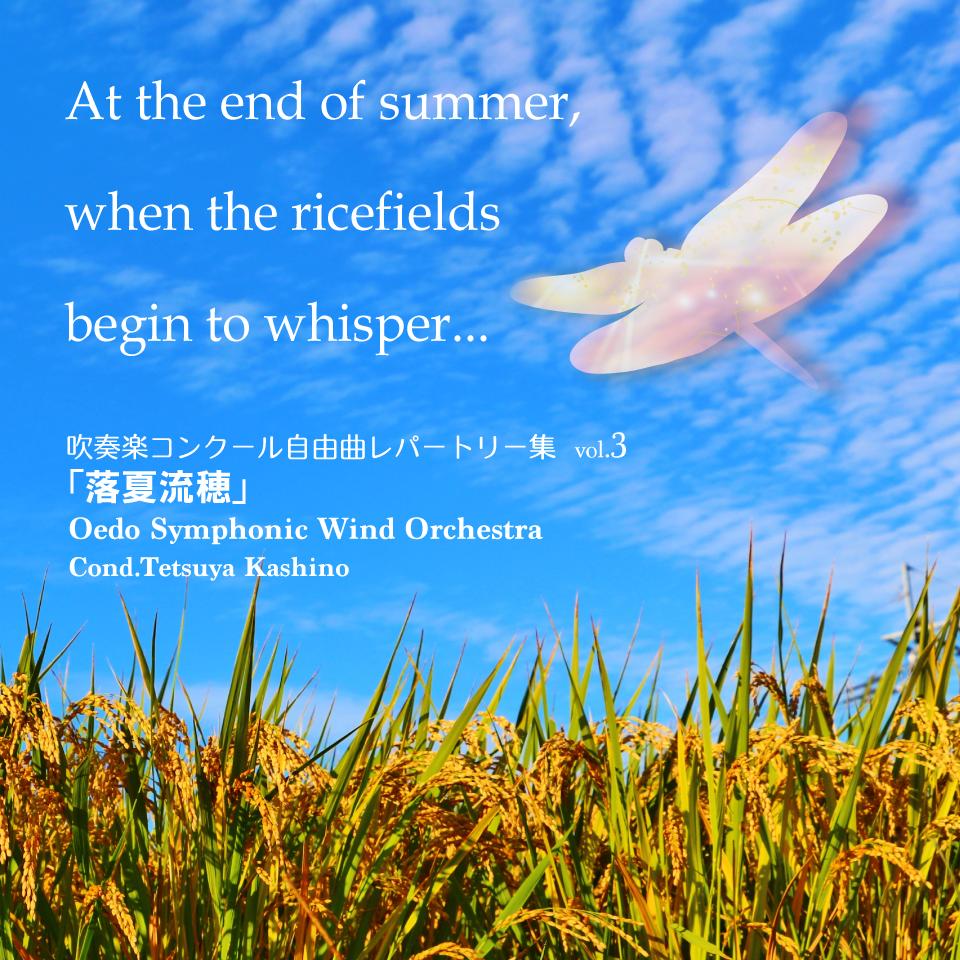 【吹奏楽譜】しののめの鴎 (CMBS-18002)