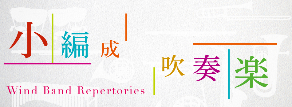 【超小編成】吹奏楽コンクール自由曲レパートリー集vol.2
