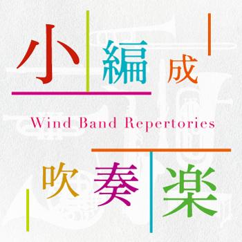 【CD-R】超小編成 吹奏楽コンクール自由曲レパートリー集vol.1+2