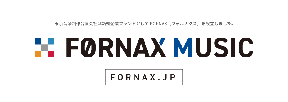 FORNAX移行